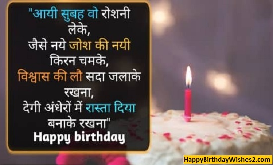 birthday quotes for brother in hindi