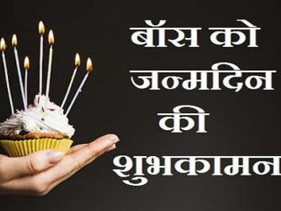 {100+} हिंदी  Happy Birthday Wishes, Messages, Quotes for Boss in Hindi