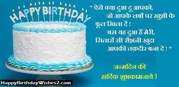 happy birthday pic hindi
