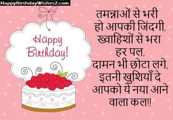hindi birthday picture