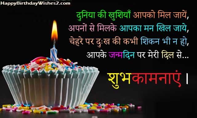 happy birthday hindi shayari wallpaper