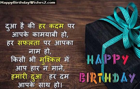 happy birthday pic in hindi