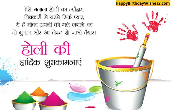happy holi images with quotes in hindi