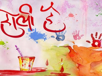 {80+} Happy Holi Wishes, Messages, Quotes in Hindi | हिंदी