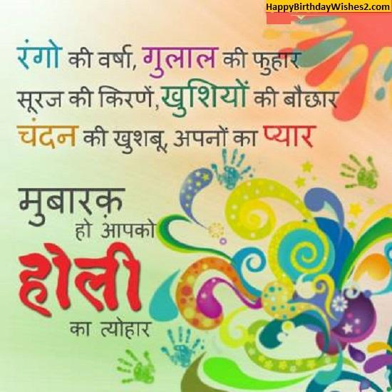 happy holi wallpaper in hindi