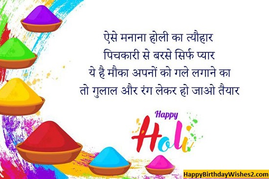 happy holi wishes in hindi images