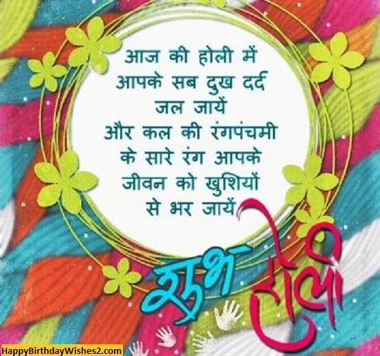 happy holi wishes in hindi images10