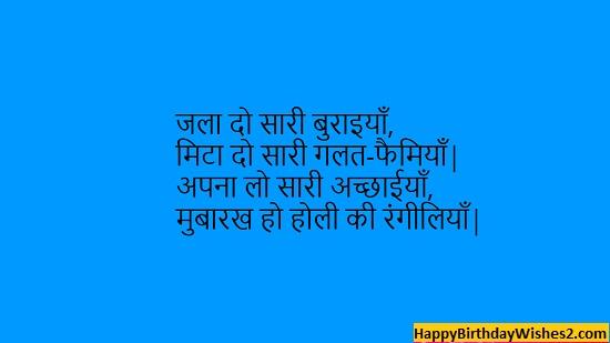 holi mages in hindi
