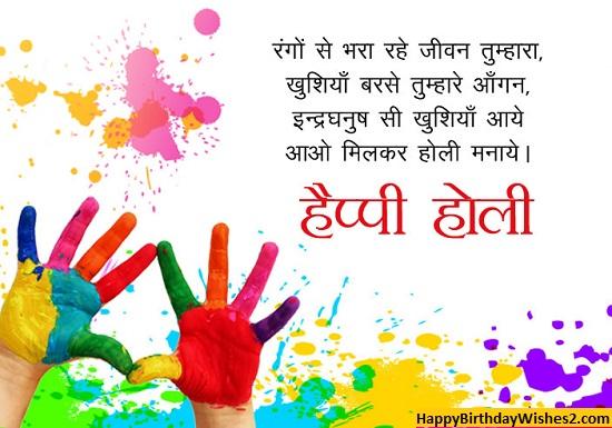 holi hindi quotes images