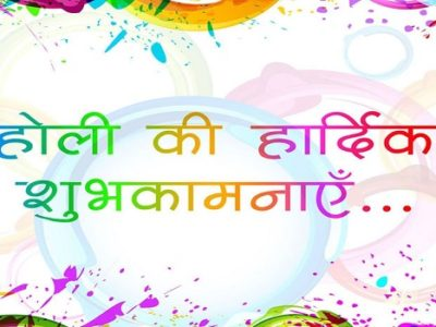 {35+} Happy Holi Images, Photos, Pictures in Hindi | हिंदी