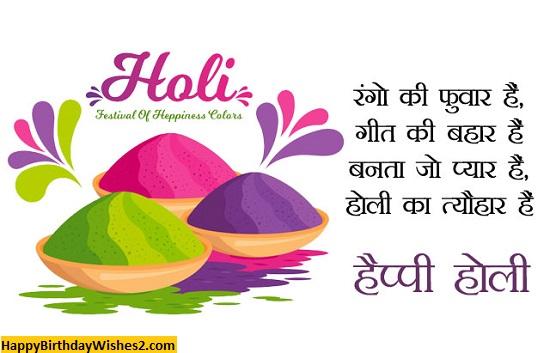 holi images hindi shayari