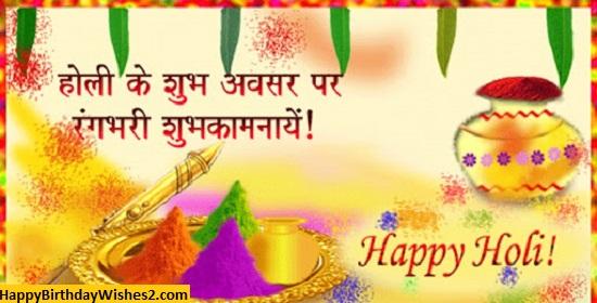holi images in hindi shayari