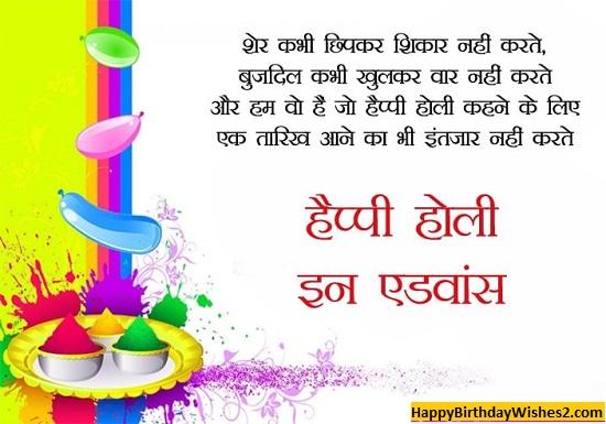 holi images shayari hindi