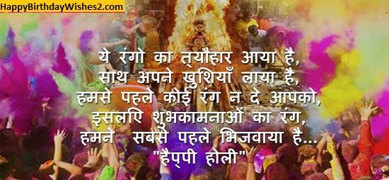 holi images shayari hindi12