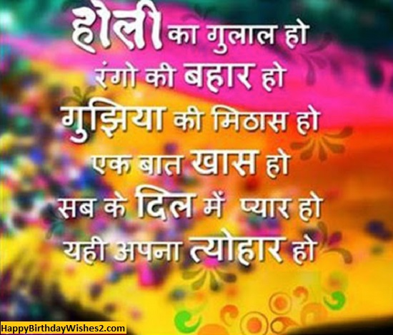 holi images with hindi quotes