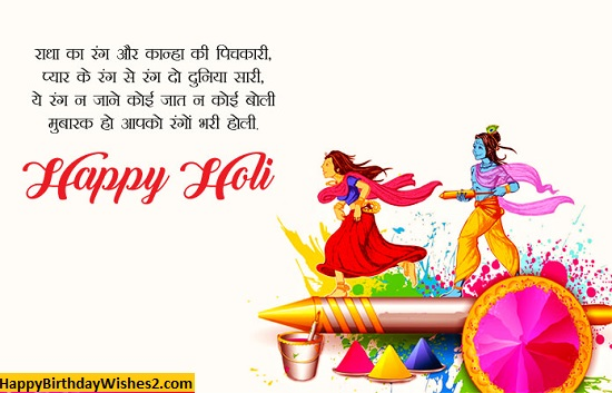 holi picture in hindi