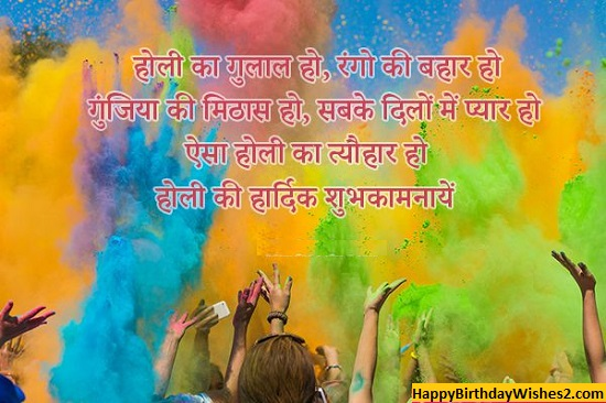 holi pictures in hindi