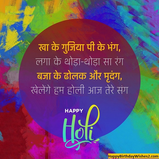 holi quotes in hindi with images11