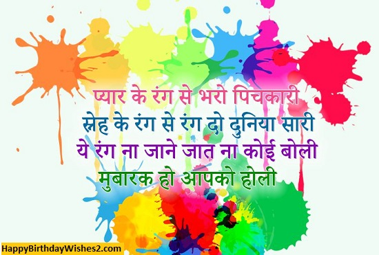 holi sms in hindi shayari