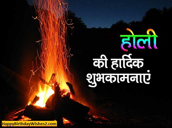 holi wishes in hindi with name and photo