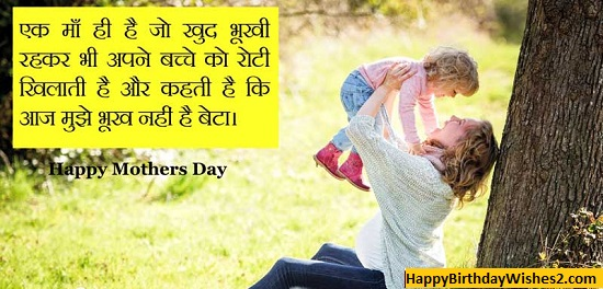 mothers day pics in hindi