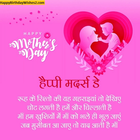 mothers day greetings in hindi