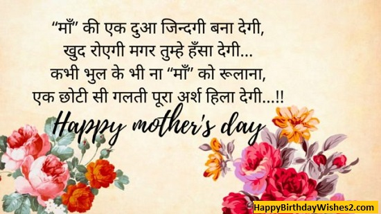 mothers day pictures in hindi