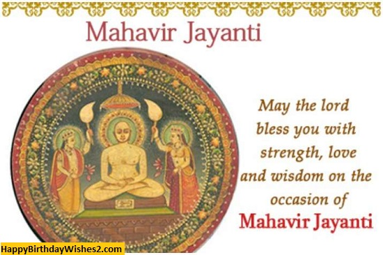 happy mahavir jayanti message