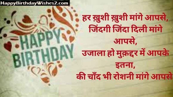 birthday shayari image