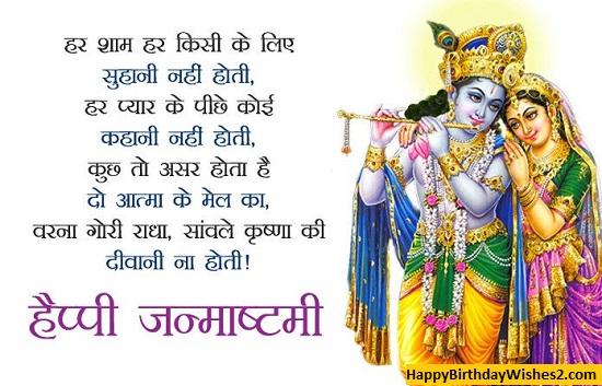 Janmashtami quotes in Hindi.