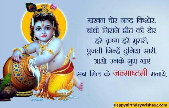 Janmashtami thoughts in Hindi