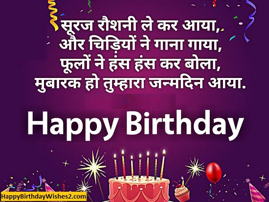 birthday msg for friend in hindi