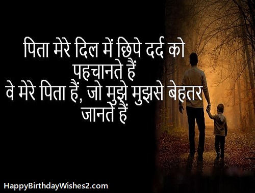 father day images in hindi