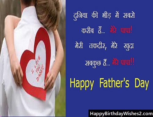 father day images in hindi1