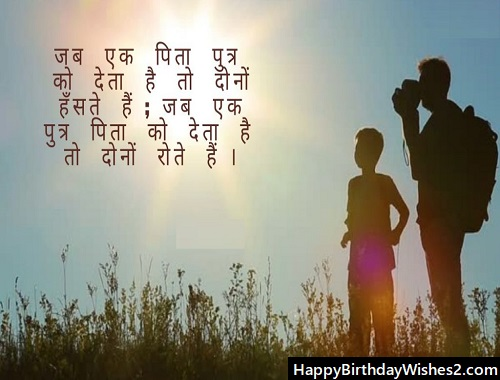 father day images in hindi2