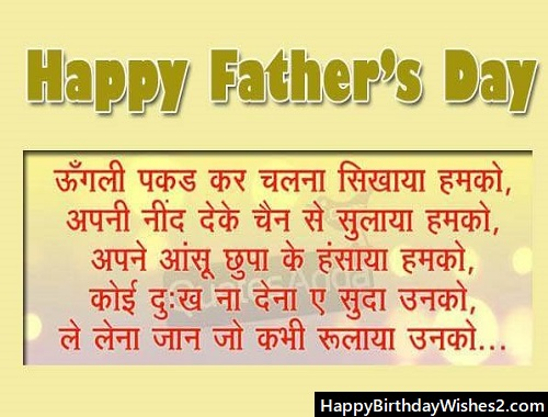 fathers day images hindi