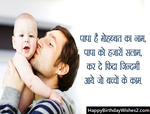 fathers day images hindi1
