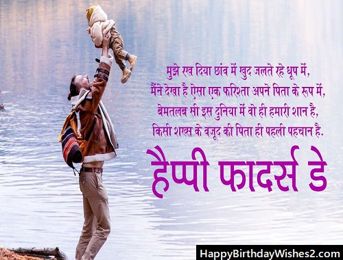 fathers day images hindi2