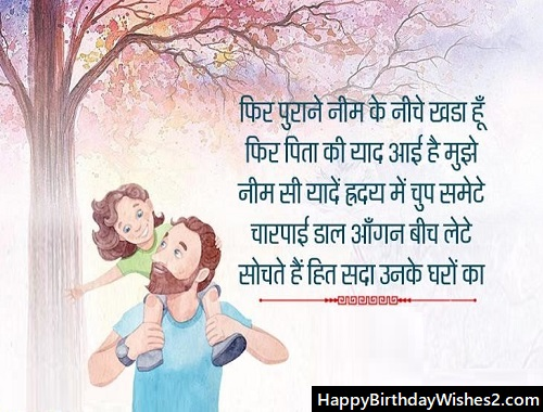 fathers day images in hindi download