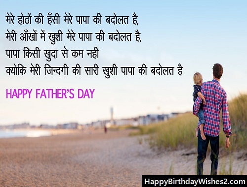 fathers day images in hindi download1