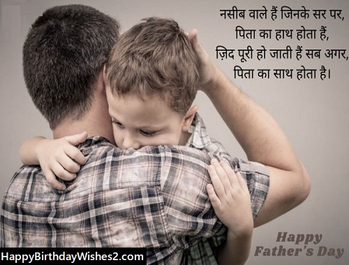 fathers day images in hindi1