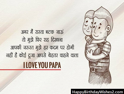 fathers day images in hindi2