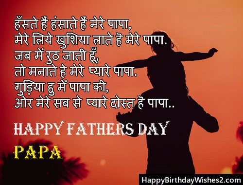 fathers day images shayari