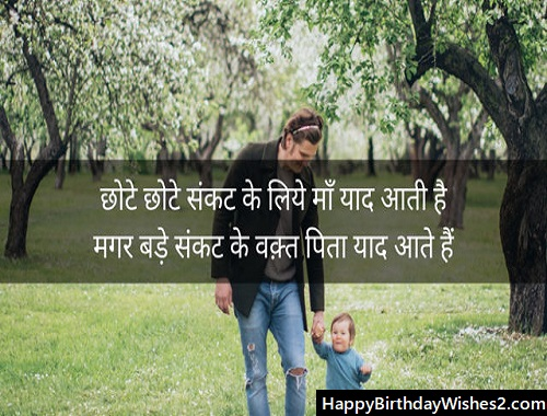 fathers day photos in hindi