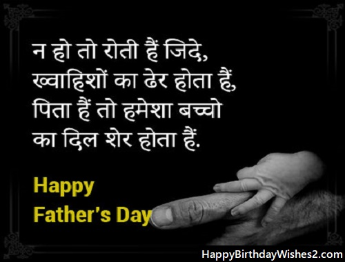 fathers day photos in hindi1