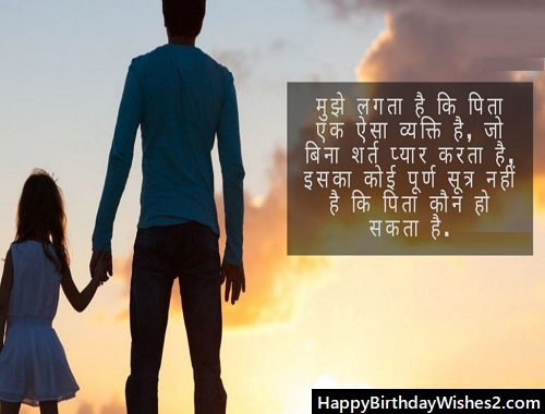 fathers day pics in hindi