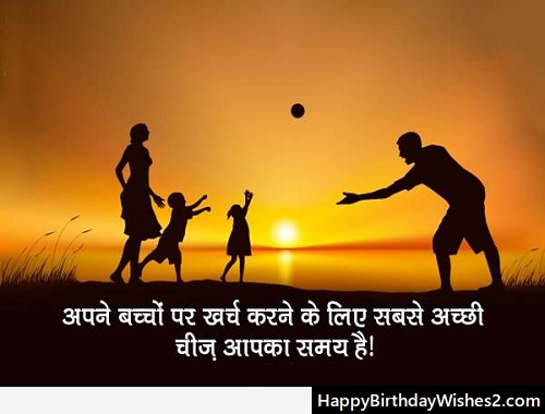 fathers day pics in hindi1