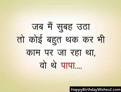 fathers day pictures in hindi