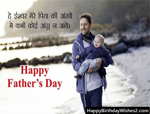 fathers day pictures in hindi1