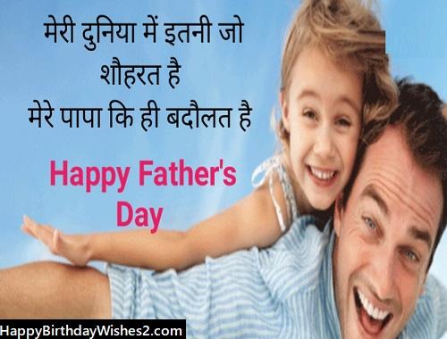 fathers day shayari image